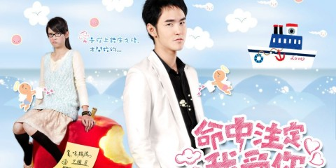 fated-to-love-you-taiwanese-drama-english-subtitle-c2e2c